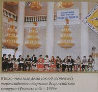 Победитель 1996 года